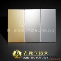 建筑铝板 幕墙铝单板 装饰铝合金板材