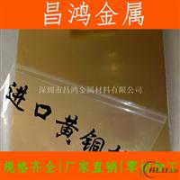 厂家直销 环保黄铜板 H65黄铜排 现货齐全