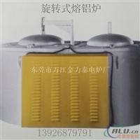 旋转式电坩锅熔铝炉厂家
