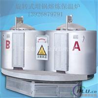 旋转式电坩埚熔铝炉供应