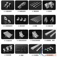 铝型材配件 直角件   各种连接件
