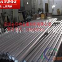 2024高硬度铝棒(金利特金属)