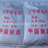 活性氧化铝  干燥剂  厂家直销