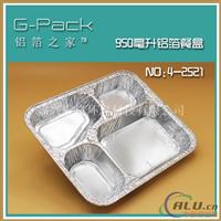 2521铝箔餐盒-铝箔之家