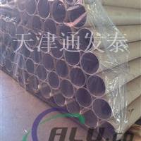 北京【7075-T6无缝铝管】厂家 163x6