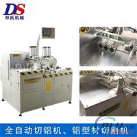 邓氏机械DS-400全自动切铝机  高效率