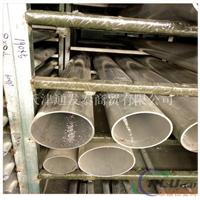 上海【6005-T5铝无缝管】规格