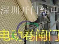 深圳不锈钢电动卷闸门