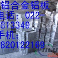 天津氧化鋁板,船舶專用鋁板