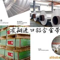 进口铝合金7075 进口防锈铝合金带