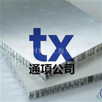 蜂窝铝板 幕墙铝蜂窝夹芯板 隔音复合铝板