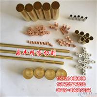 铝管 铜管 小铜棒 精密切割