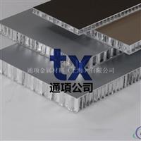 铝蜂窝板 防火阻燃阻遏蜂窝铝复合板