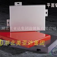 铝单板 铝板