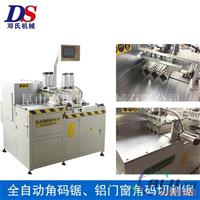 高产能的全自动角码锯切机来自邓氏精密机械