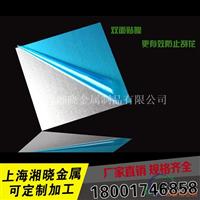 A3004防锈铝板 3004-H32铝板