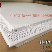 600X1200微孔铝扣板全冲孔铝方板吊装妄图