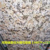 仿大理石铝板铝单板存在的主要缺点