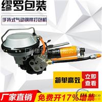 铝棒A480铁扣钢带气动打包机铁皮打包机