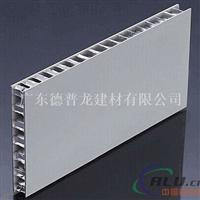 氟碳铝蜂窝板公交站铝蜂窝复合板吊顶厂家