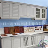 全铝橱柜铝材 橱柜铝合金型材
