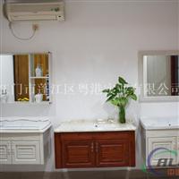 全铝浴柜铝材 铝合金浴室柜
