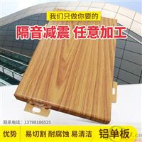 氟碳喷涂2.5mm铝单板 铝网板定制