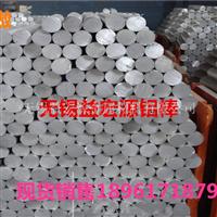 工业铝棒价格 工业铝棒销售厂家