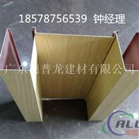 仿木纹U形铝挂片天花-型材木纹铝方管