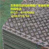 滁州0.7mm花纹铝板一公斤价格