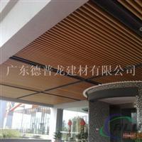 木纹铝方通厂家直销 德普龙品牌 高端铝方通