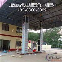 珠海市加油站圓角鋁型材-現貨供18588600309