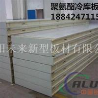 聚氨酯夹芯板聚氨酯冷库板