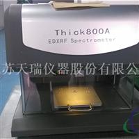 镀层厚度荧光检测仪