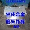 热连轧磨床底瓦加工铸造