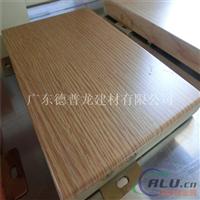 勾搭式仿木纹铝单板-木纹铝单板吊顶