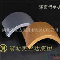 弧面异型铝单板