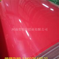 锦昱生产的红色的铝镁锰彩铝