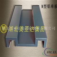 M型铝单板 美亚达