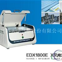 ROHS剖析仪EDX1800E