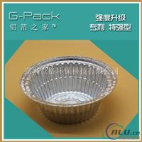 煲仔饭铝箔碗-铝箔之家