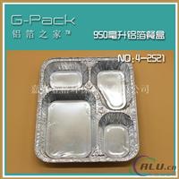 鋁箔之家-2521鋁箔餐盒