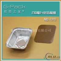 铝箔之家-1310铝箔餐盒