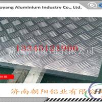 五條筋花紋鋁板生產廠家