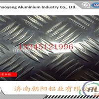 5083铝合金花纹铝板