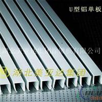U型铝单板 美亚达
