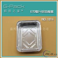 铝箔之家-1814铝箔餐盒