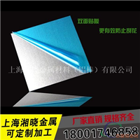 AlZn5.5MgCu铝板