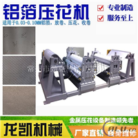 铝板压花机 铝板花纹板 金属薄板压花加工