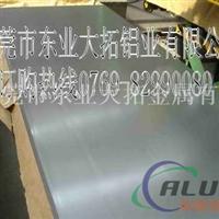 优质3A21铝板 国标3A21铝板延展率介绍